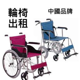 租用手推輪椅-中國品牌