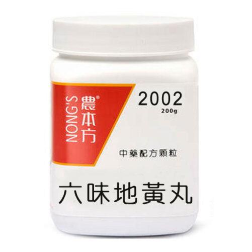 六味地黃丸 Liu Wei Di Huang Wan (2002)