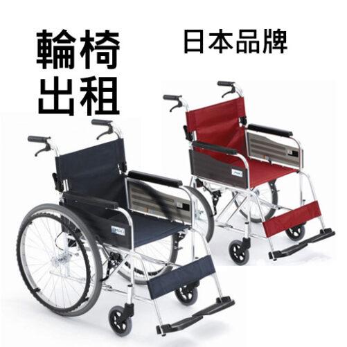 租用手推輪椅-日本品牌
