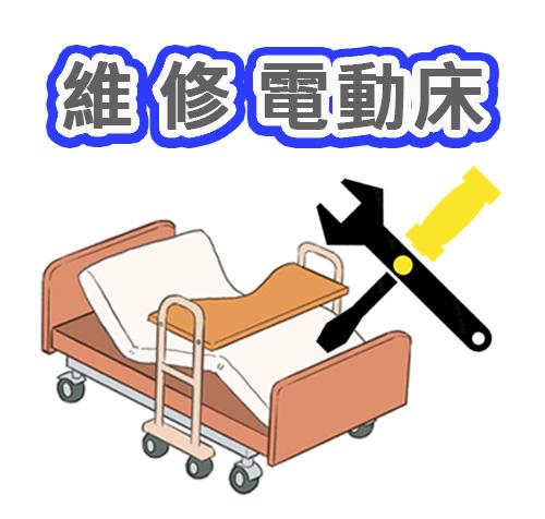 維修電動床