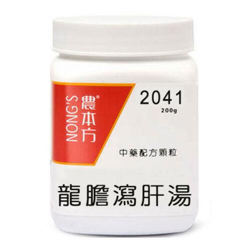 農本方 龍膽瀉肝湯 Long Dan Xie Gan Tang (2041)