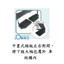 台灣品牌Karma KM-S14 手推輪椅
