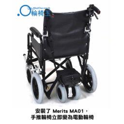 獨家代理台灣品牌Merits MA01電動輔助輪
