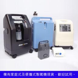 JUMAO HK 5L升製氧機